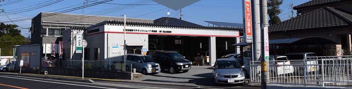 松山自動車外観