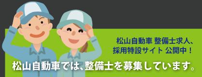 松山自動車採用サイトバナー
