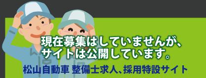 松山自動車整備士求人特設サイトバナー